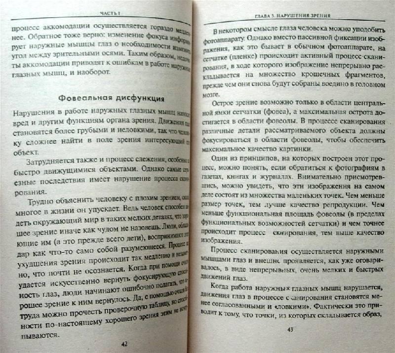 Иллюстрация 11 из 15 для Улучшение зрения без очков по методу Бейтса - Джонатан Барнс | Лабиринт - книги. Источник: Rocio
