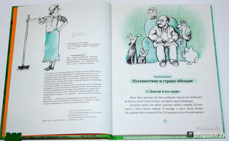 Иллюстрация 54 из 65 для Доктор Айболит - Корней Чуковский   Лабиринт - книги. Источник: Букландия