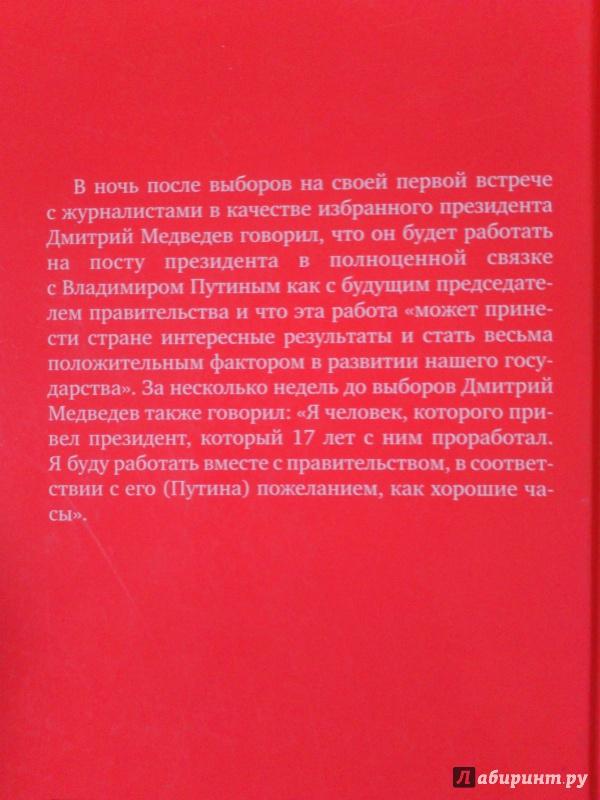 Иллюстрация 9 из 26 для Дмитрий Медведев: двойная прочность власти - Рой Медведев | Лабиринт - книги. Источник: Салус
