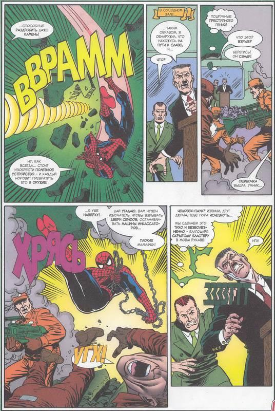 Иллюстрация 8 из 12 для Комикс. Человек-Паук и Зеленый ...