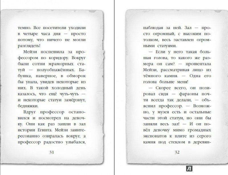 Иллюстрация 34 из 44 для Египетский ребус - Холли Вебб   Лабиринт - книги. Источник: Редактор этой книги