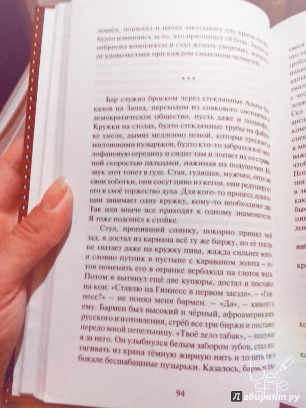 Иллюстрация 13 из 13 для Безумие - Ринат Валиуллин   Лабиринт - книги. Источник: Махнакова  Наталия