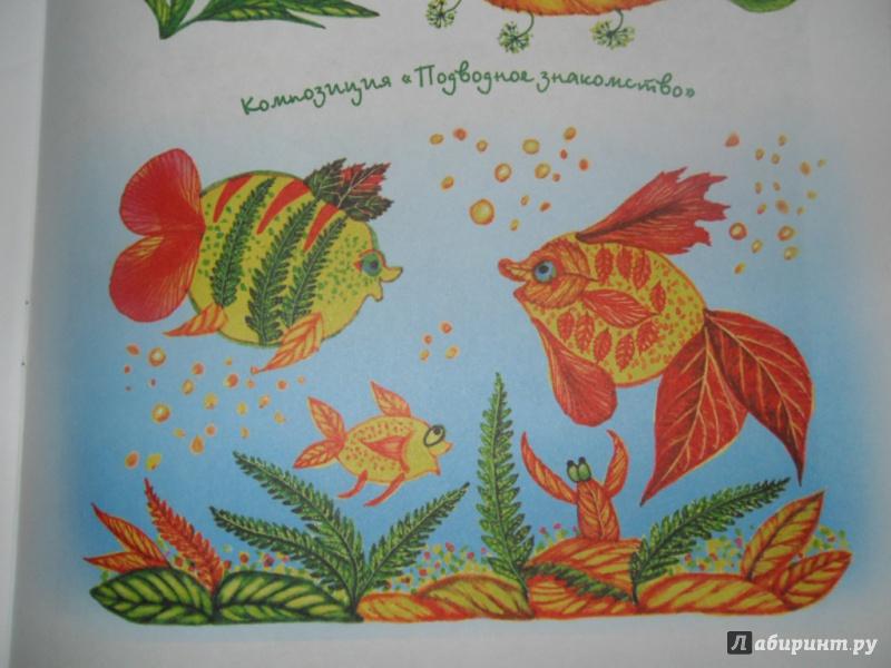 Иллюстрация 20 из 22 для Мастерилка № 7. Листья, травы, семена. Аппликация из листьев - Татьяна Рогаткина | Лабиринт - книги. Источник: Мама чуда