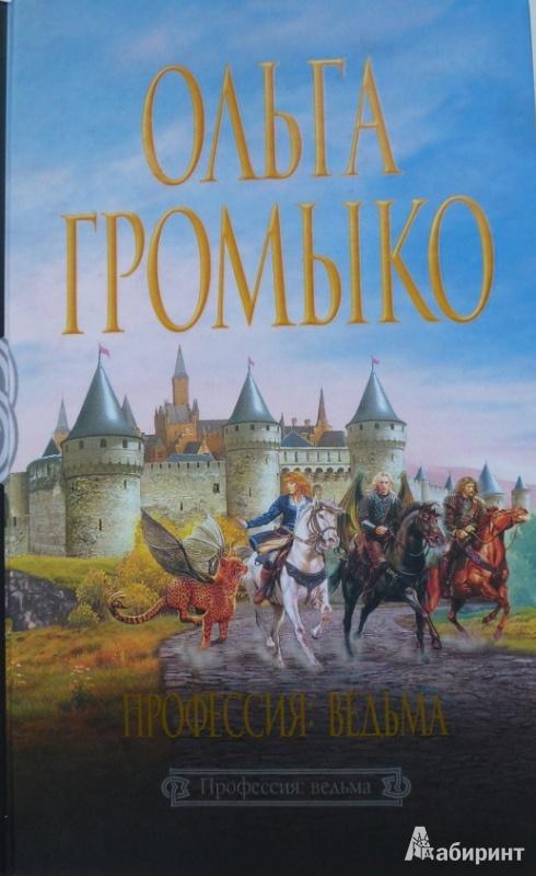 Иллюстрация 2 из 7 для Профессия: ведьма - Ольга Громыко | Лабиринт - книги. Источник: Большой любитель книг