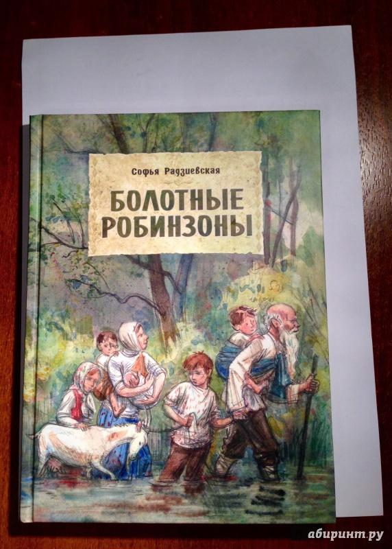 радзиевская болотные робинзоны картинки таком платье