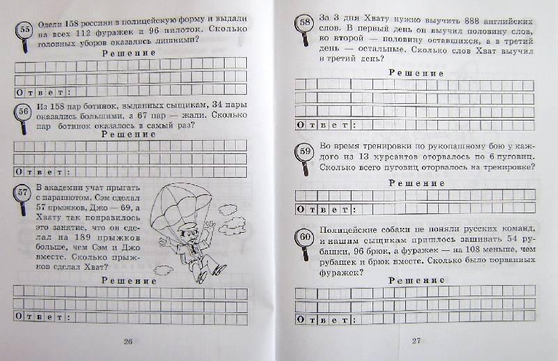 Иллюстрация 23 из 25 для Сыщик Хвата. Задачи на вычисление в пределах 1000. 3 класс - Марк Беденко | Лабиринт - книги. Источник: BOOKвочка