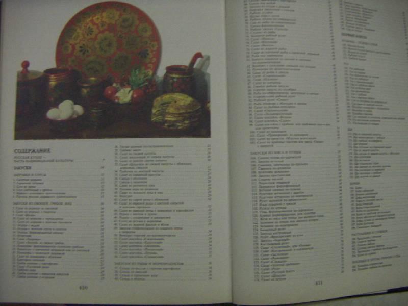Иллюстрация 1 из 9 для Русская кухня. Избранные рецепты - Эльмира Меджитова   Лабиринт - книги. Источник: Алонсо Кихано