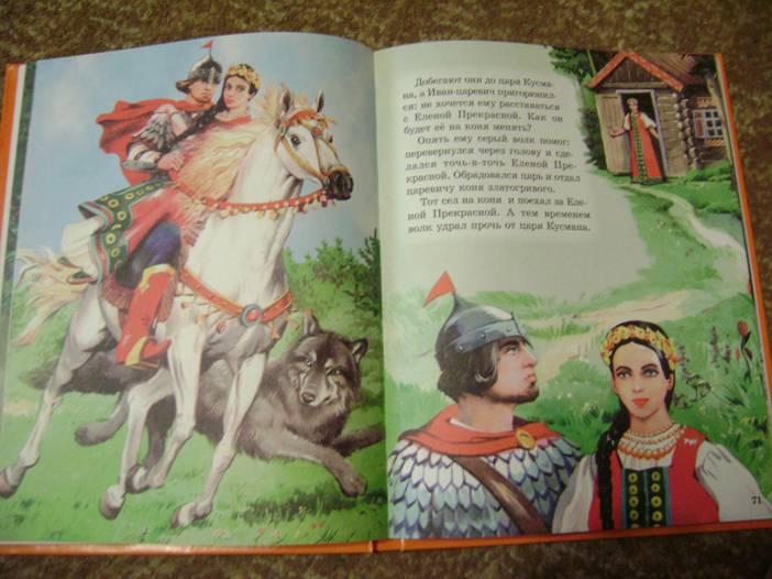 Иллюстрация 35 из 39 для Любимые волшебные сказки | Лабиринт - книги. Источник: Batterfly