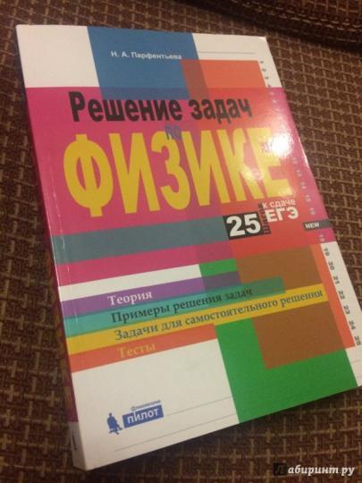 решения задач физика 2012