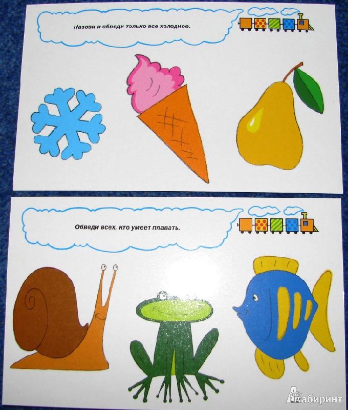 Иллюстрация 6 из 40 для 100 и 1 игра для развития ребенка - Гита Сташевская | Лабиринт - книги. Источник: reader*s