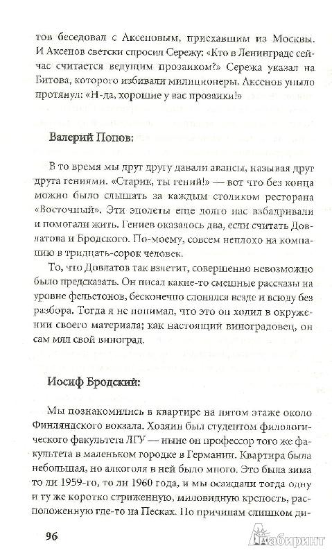 Иллюстрация 10 из 17 для Довлатов - Ковалова, Лурье | Лабиринт - книги. Источник: Betty
