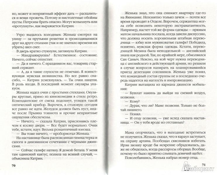 Иллюстрация 3 из 6 для Самый младший лейтенант. Корректировщик истории - Юрий Валин | Лабиринт - книги. Источник: Комиссар