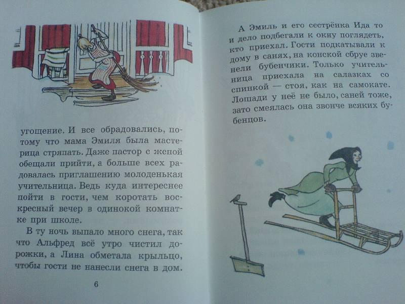 Иллюстрация 18 из 31 для Чем больше, тем лучше,- сказал Эмиль из Леннеберги - Астрид Линдгрен   Лабиринт - книги. Источник: Киви