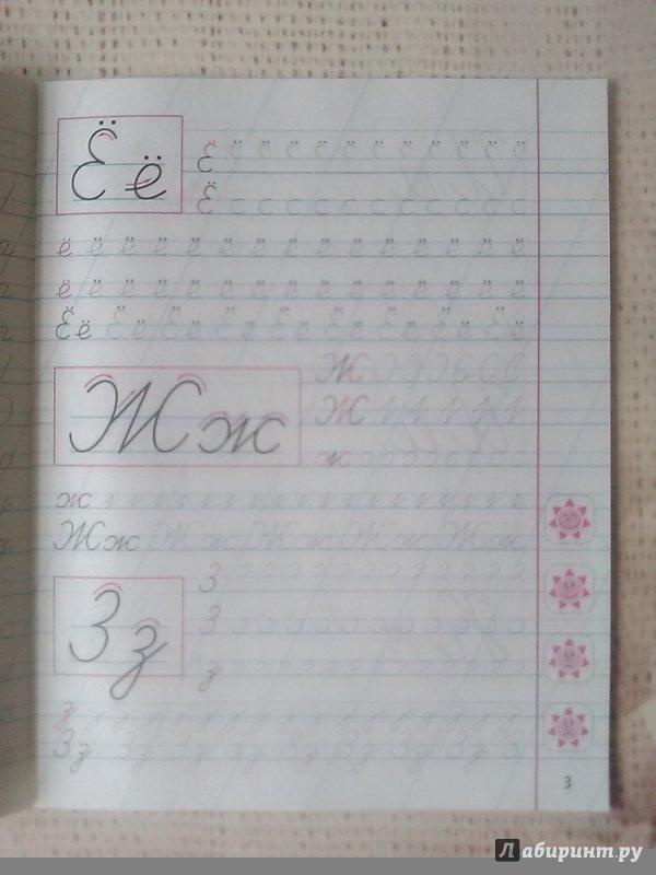 Иллюстрация 35 из 47 для Элементы букв и цифр | Лабиринт ...