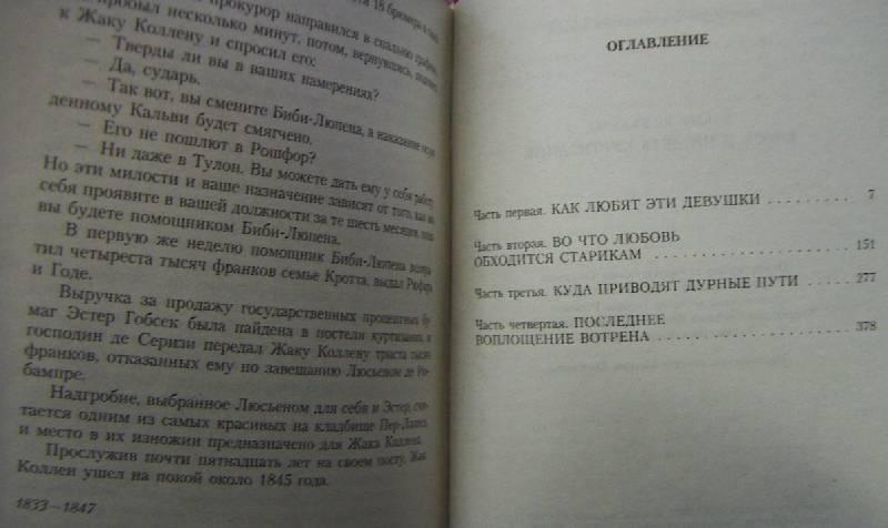 Иллюстрация 9 из 14 для Блеск и нищета куртизанок - Оноре Бальзак | Лабиринт - книги. Источник: Алонсо Кихано