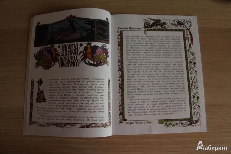 Иллюстрация 4 из 12 для Василиса Прекрасная, Марья Моревна | Лабиринт - книги. Источник: zaichenok