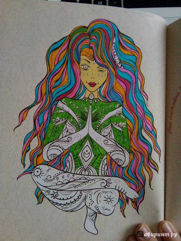 Иллюстрация 8 из 13 для Зендудлы. Оставайся счастливым ...