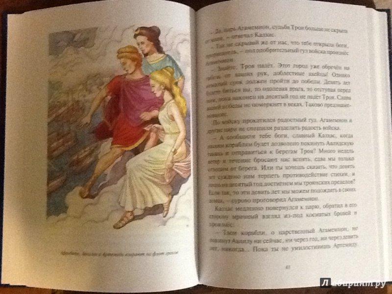 Иллюстрация 14 из 19 для Яблоко раздора. Сказка про древних богов, богинь, царей и богатырей - Алексей Рябинин   Лабиринт - книги. Источник: gusja70