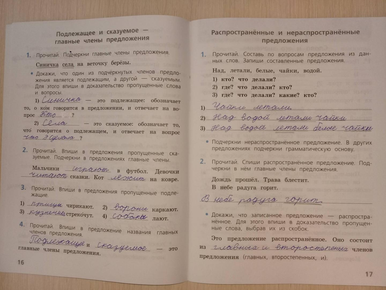 Иллюстрация 9 из 13 для Русский язык. 2 класс. Проверочные работы. ФГОС - Канакина, Щеголева | Лабиринт - книги. Источник: елена