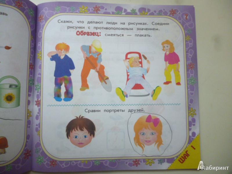 Иллюстрация 5 из 15 для Развиваем речь. 100 шагов к школе - Юлия Турчина | Лабиринт - книги. Источник: obana