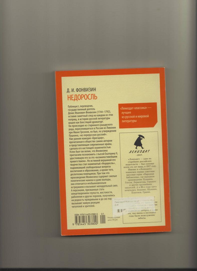 Иллюстрация 2 из 4 для Недоросль. Избранные произведения - Денис Фонвизин | Лабиринт - книги. Источник: Новоселова  Галина