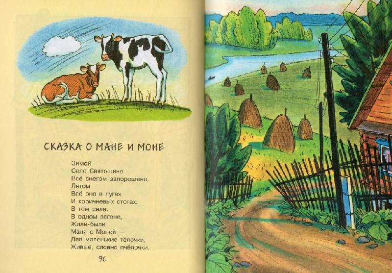 Иллюстрация 14 из 21 для Рассказы и новые стихи - Эдуард Успенский | Лабиринт - книги. Источник: Zhanna