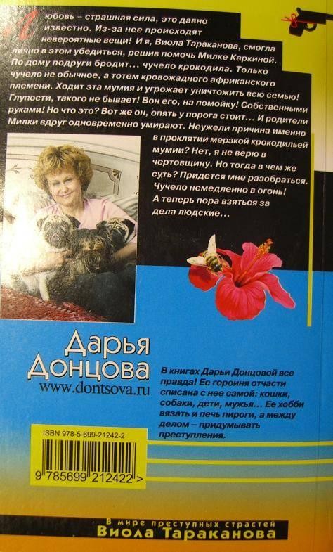 Иллюстрация 12 из 19 для Каникулы в Простофилино - Дарья Донцова | Лабиринт - книги. Источник: Nick