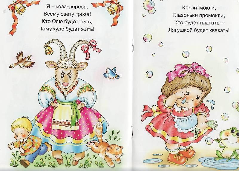 Иллюстрация 4 из 17 для Потешки: Кокли-мокли. Утешаем | Лабиринт - книги. Источник: Наталья Плотникова