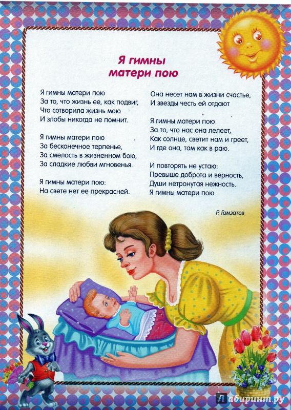 Стихи на день матери в доу средняя группа