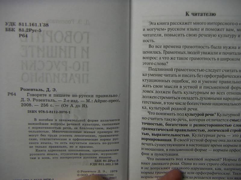 Иллюстрация 1 из 21 для Говорите и пишите по-русски правильно - Дитмар Розенталь   Лабиринт - книги. Источник: Алонсо Кихано