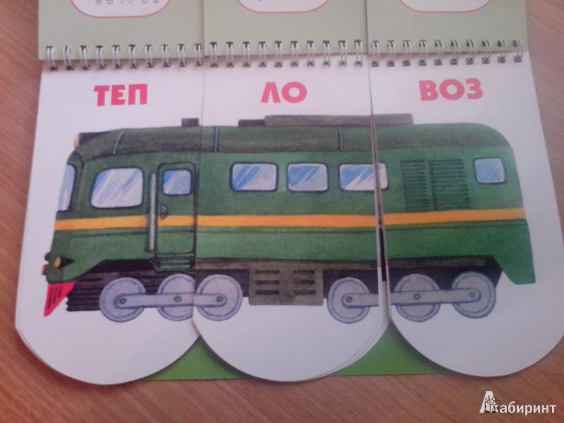 Иллюстрация 6 из 14 для Пере-возчики. Собери невероятный транспорт. 512 забавных машин под одной обложкой - Н. Федорова   Лабиринт - книги. Источник: annk79