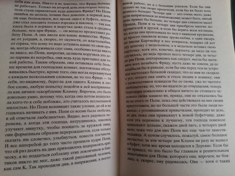 Иллюстрация 5 из 14 для Замок. Рассказы - Франц Кафка | Лабиринт - книги. Источник: L  Elena