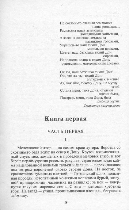 Иллюстрация 14 из 21 для Тихий Дон. Том 1 - Михаил Шолохов   Лабиринт - книги. Источник: * Ольга *