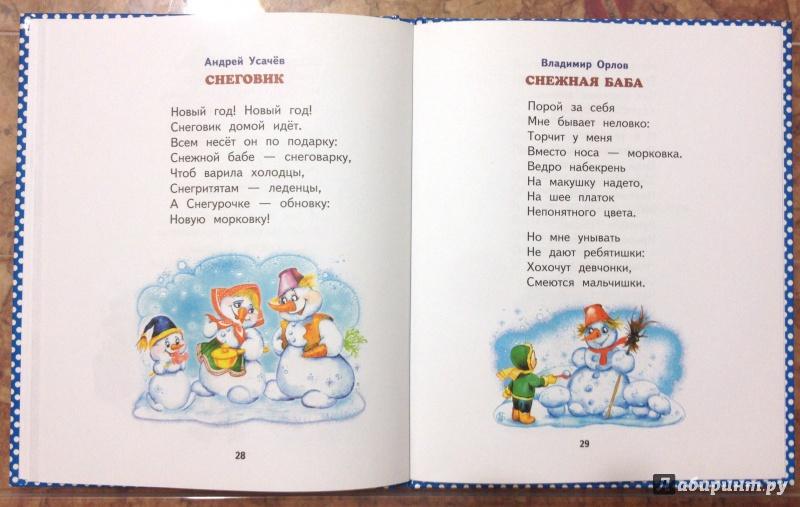 Иллюстрация 12 из 16 для Пришла зима-проказница | Лабиринт - книги. Источник: Селезнева  Елена