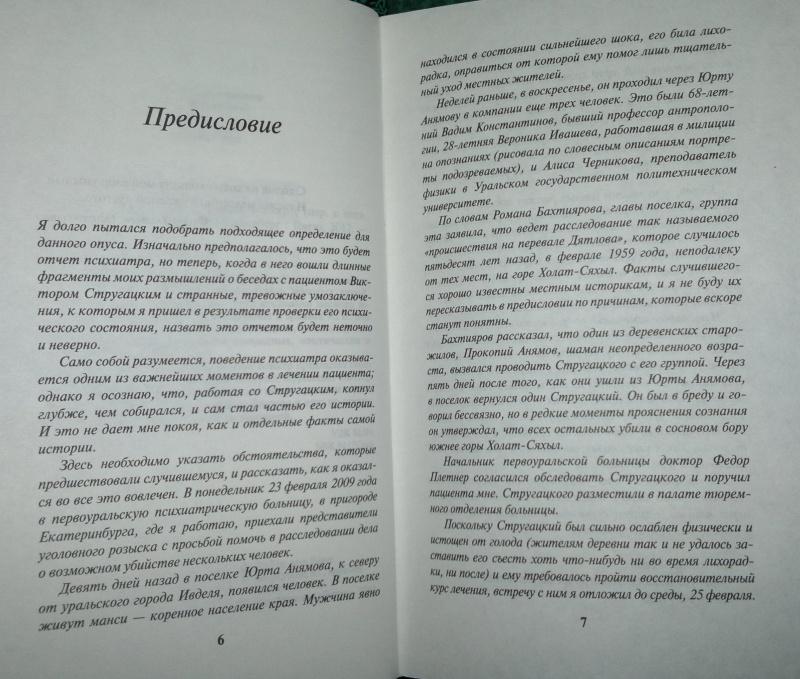 Иллюстрация 6 из 10 для Перевал Дятлова - Алан Бейкер   Лабиринт - книги. Источник: Леонид Сергеев