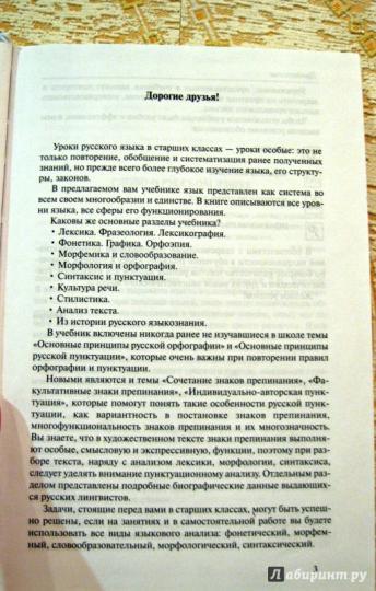 скачать поурочные разработки по русскому языку 10 класс гольцова