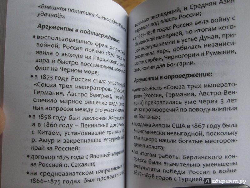 Иллюстрация 17 из 21 для История. ЕГЭ. Выполнение задания 24 - Сергей Маркин | Лабиринт - книги. Источник: Историк