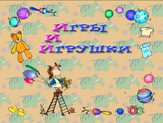 Иллюстрация 1 из 3 для Игры и игрушки. Видеопособие для молодых родителей №7 (DVD) - В. Чичкун | Лабиринт - Источник: Флинкс