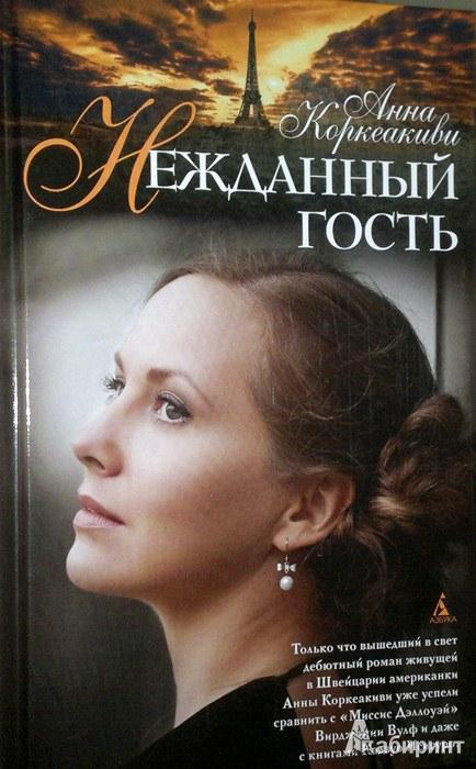 Иллюстрация 2 из 9 для Нежданный гость - Анна Коркеакиви | Лабиринт - книги. Источник: Леонид Сергеев