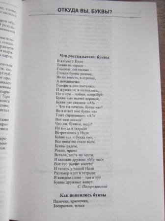 Иллюстрация 1 из 13 для Учим азбуку, играя: Занимательные игры, задания, загадки и стихи для обучения грамоте - Гайдина, Кочергина   Лабиринт - книги. Источник: YaUlka