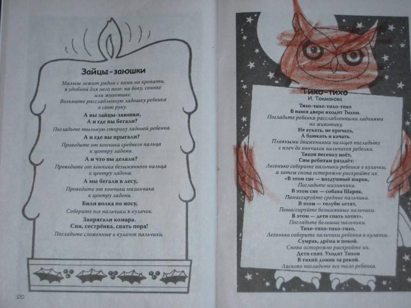 Иллюстрация 24 из 29 для Игры-усыплялочки, игры-просыпалочки. Комплекс успокаивающего массажа и пальчиковой гимнастики - Андрей Хвостовцев | Лабиринт - книги. Источник: ТОЧКА