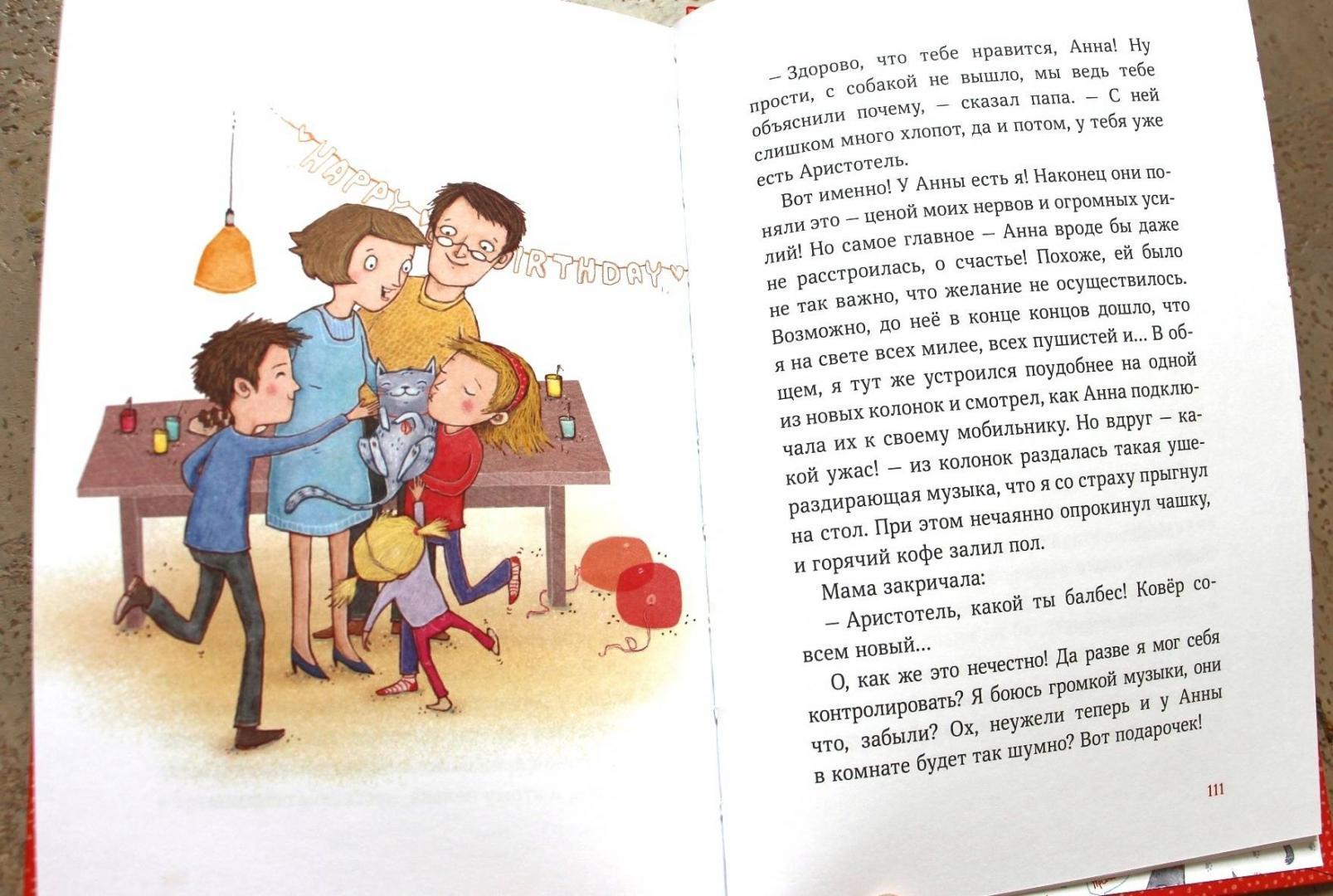 Иллюстрация 23 из 36 для А кота спросить забыли? - Аннетте Херцог | Лабиринт - книги. Источник: Анна К.