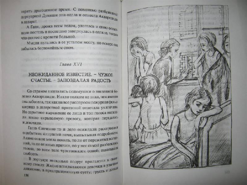 Иллюстрация 8 из 9 для Парфетки и мовешки - Татьяна Лассунская-Наркович   Лабиринт - книги. Источник: Дейзи