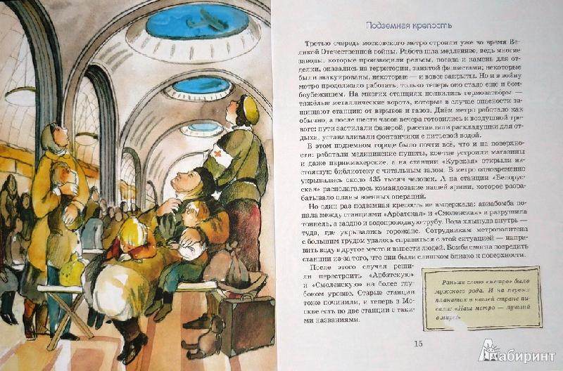 Иллюстрация 8 из 56 для Метро. Подземный город - Волкова, Волков | Лабиринт - книги. Источник: Ромашка:-)