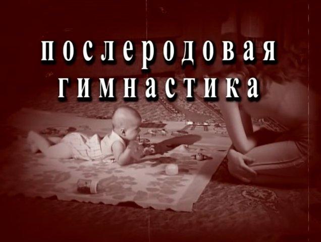 Иллюстрация 1 из 11 для Послеродовая гимнастика (DVD) | Лабиринт - Источник: noname