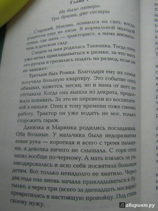 Иллюстрация 11 из 15 для Две половинки темной души - Ольга Володарская | Лабиринт - книги. Источник: Марина