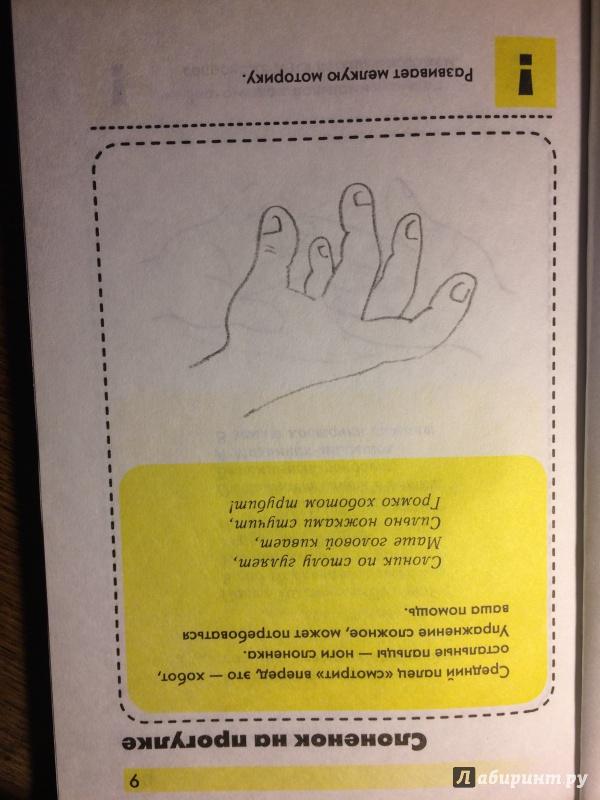Иллюстрация 7 из 22 для Развивающие пальчиковые игры   Лабиринт - книги. Источник: Margo7X