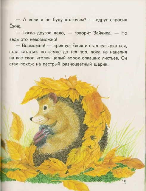 Иллюстрация 9 из 18 для Читаем сами. Разговоры животных - Е. Позина | Лабиринт - книги. Источник: _Елена_