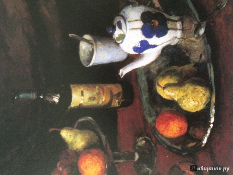 Иллюстрация 5 из 7 для Орлов Юрий - Татьяна Бойцова | Лабиринт - книги. Источник: Анна