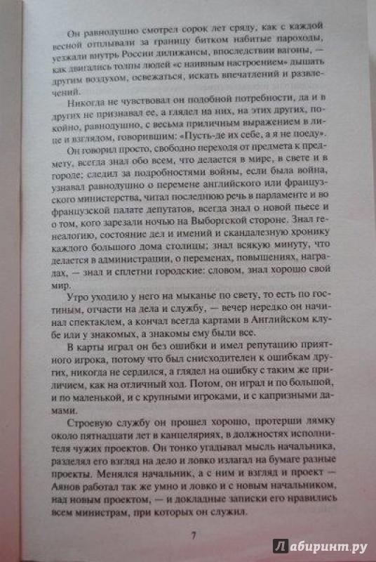 Иллюстрация 8 из 18 для Обрыв - Иван Гончаров | Лабиринт - книги. Источник: bamboo